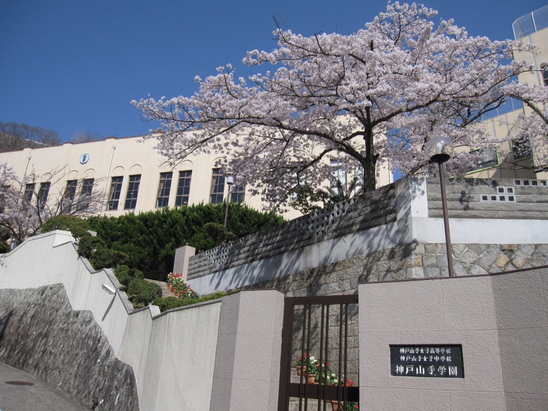 「神戸山手女子中学・高校」の画像検索結果